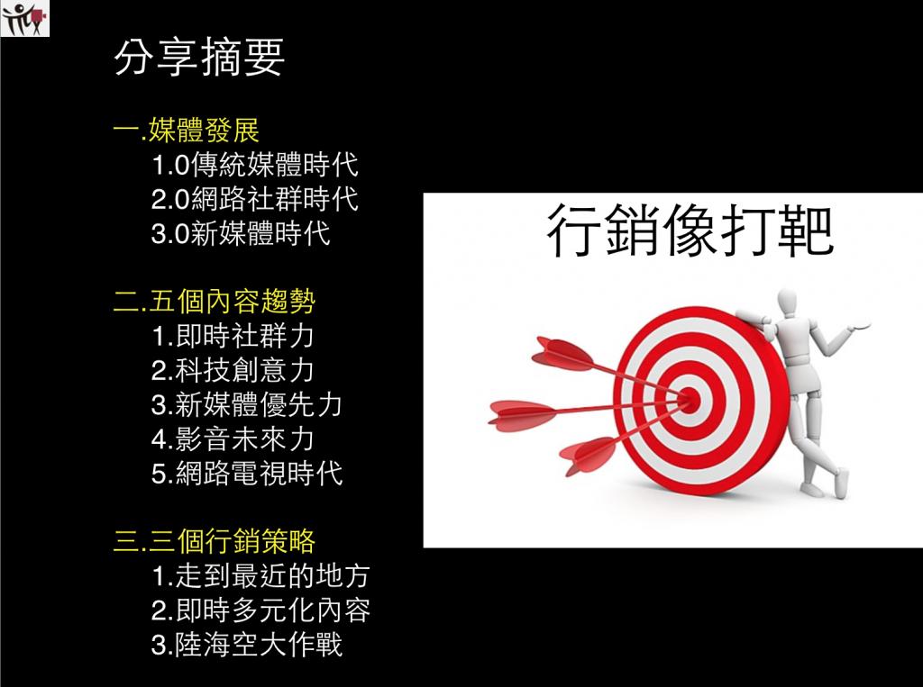 2014.5.1東華大學分享摘要